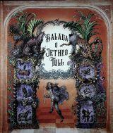 Jethro Tull Balada o Jethro Tull (The Ballad of Jethro Tull)