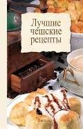 Salfellner Harald Lučšie češskie recepty