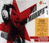 McCartney Paul Choba B Cccp