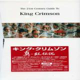 King Crimson 21st Century Guide To King Crimson Vol.2 1981-2003